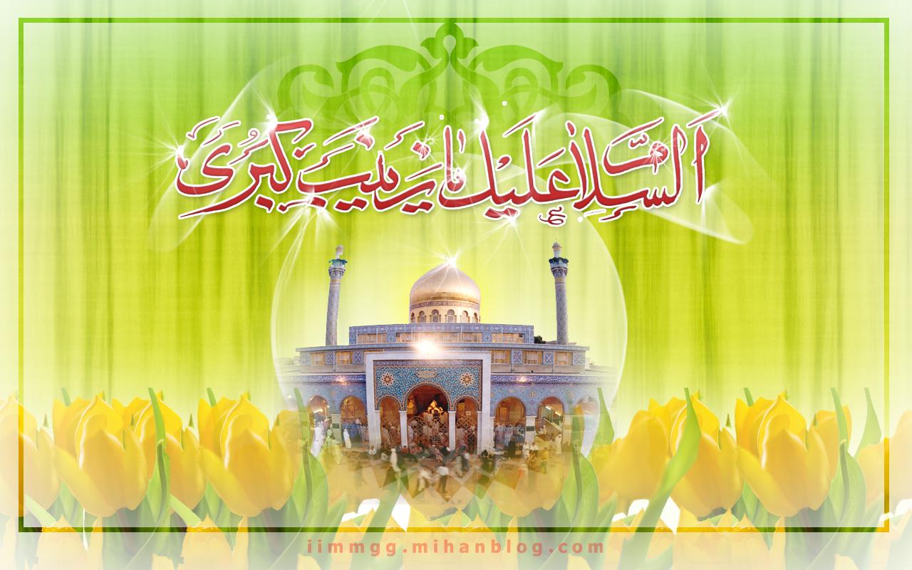 السلام علیك یا زینب كبرى سلام الله علیها